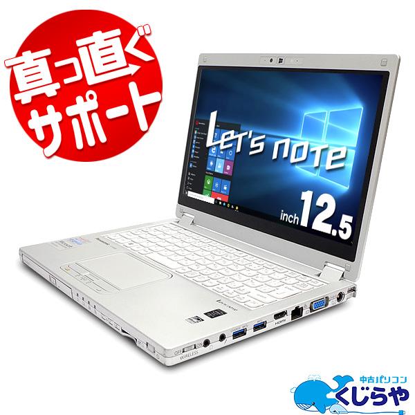 中古ノートパソコン Panasonic 中古パソコン SSD 2015年1月発売 Let'snote MX4 Core i5 4GBメモリ 12.5インチ DVDマルチ Windows10 Office 付き 【中古】
