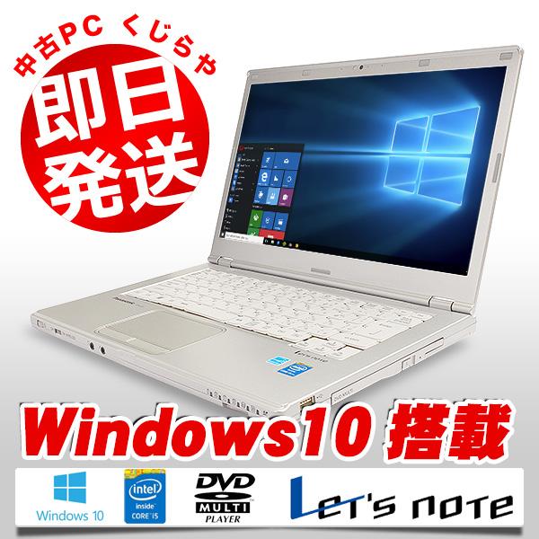 中古ノートパソコン Panasonic 中古パソコン Let'snote CF-LX3EDHCS Core i5 訳あり 4GBメモリ 14インチ DVDマルチ Windows10 Office 付き 【中古】