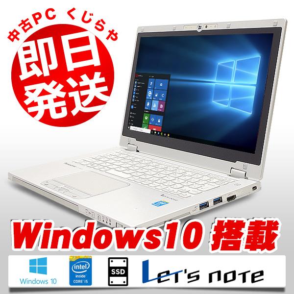 中古ノートパソコン Panasonic 中古パソコン SSD フルHD Let'snote CF-AX3 Core i5 訳あり 4GBメモリ 11.6インチ Windows10 Office 付き 【中古】