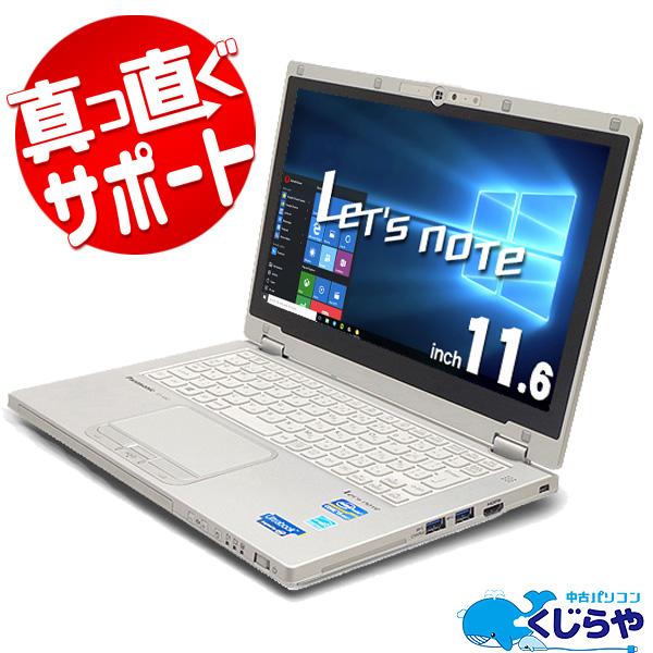 中古ノートパソコン Panasonic 中古パソコン SSD Let'snote CF-AX2 Core i5 訳あり 4GBメモリ 11.6インチ Windows10 パソコン 重い 解消 ssd Office 付き 【中古】