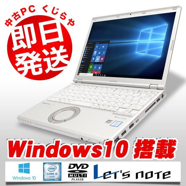 中古ノートパソコン Panasonic 中古パソコン 2016年発売 高解像度 SSD Let'snote CF-SZ5 Core i5 4GBメモリ 12.1インチ Windows10 パソコン 重い 解消 ssd Office 付き 【中古】