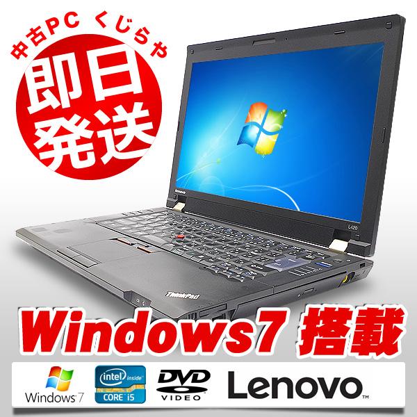 中古ノートパソコン Lenovo 中古パソコン 新品マウスプレゼント ThinkPad L420 Core i5 4GBメモリ 14.1インチ Windows7 Office 付き 【中古】