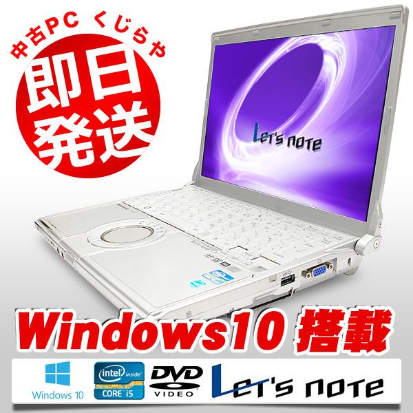 中古ノートパソコン Panasonic 中古パソコン Let'snote CF-S10 Core i5 訳あり 4GBメモリ 12.1インチ Windows10 Office 付き 【中古】