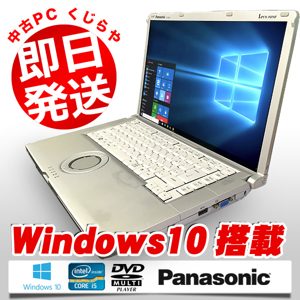 中古ノートパソコン Panasonic 中古パソコン Let'snote CF-B10EW Core i5 訳あり 4GBメモリ 15.6インチ DVDマルチ Windows10 Office 付き 【中古】