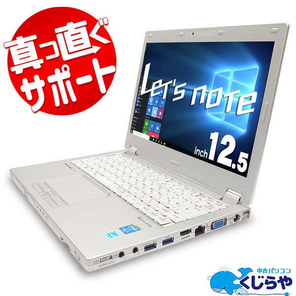中古ノートパソコン Panasonic 中古パソコン SSD タッチパネル 2in1 Let'snote CF-MX3 Core i5 訳あり 4GBメモリ 12.5インチ DVDマルチ Windows10 Office 付き 【中古】