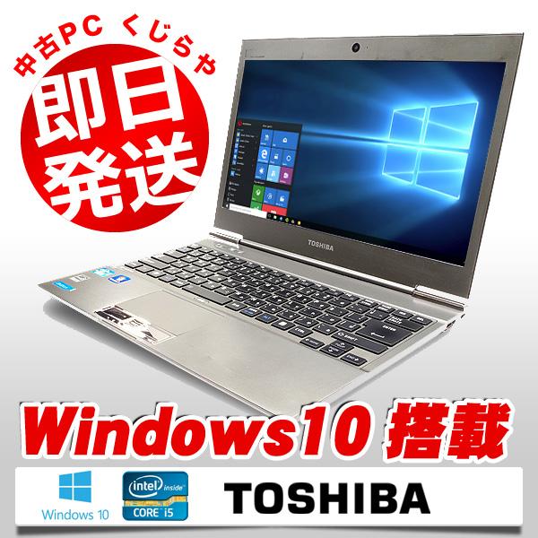 中古ノートパソコン 東芝 中古パソコン SSD ウルトラブック dynabook Satellite R632/H Core i5 訳あり 4GBメモリ 13.3インチ Windows10 Office 付き 【中古】