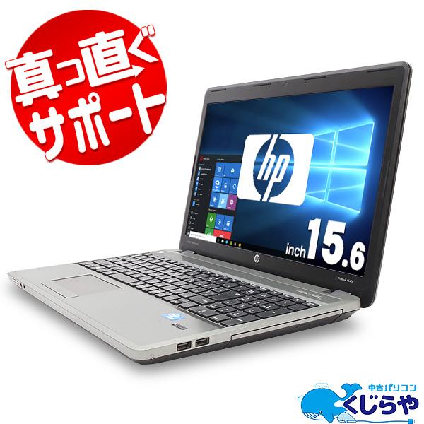 ノートパソコン Office付き 中古 テンキー Windows10 HP ProBook 4540s Core i5 4GBメモリ 15.6型 中古パソコン 中古ノートパソコン