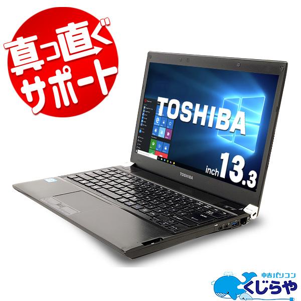 中古ノートパソコン 東芝 中古パソコン dynabook R732/H Core i3 訳あり 4GBメモリ 13.3インチ Windows10 Office 付き 【中古】