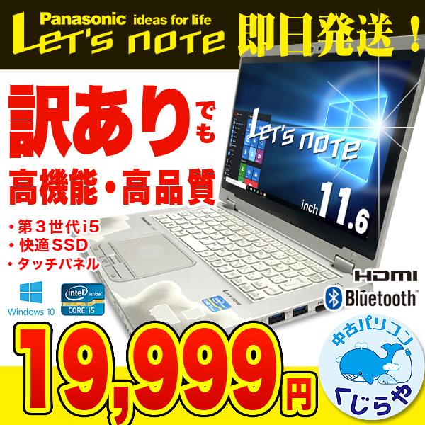 ノートパソコン 中古 訳あり レッツノート Panasonic SSD タッチパネル CF-AX2 Corei5 4GBメモリ 11.6インチ Windows10 Office 付き 中古パソコン 【中古】