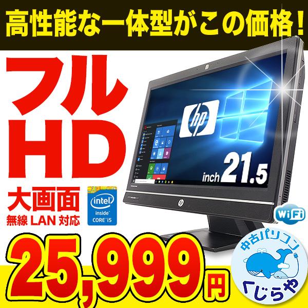 【今だけ2000円OFFクーポン!】週替わりセール デスクトップパソコン Office付き 中古 一体型 フルHD 第4世代 Windows10 hp Compaq ProOne 600 G1 All-in-One AIO Core i5 4GBメモリ 21.5型 中古パソコン 中古デスクトップパソコン