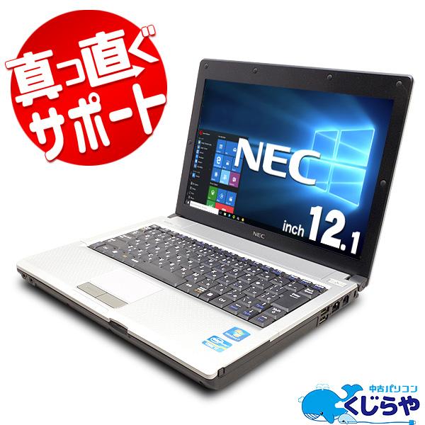 中古ノートパソコン NEC 中古パソコン VersaPro PC-VK17HB-E Core i7 4GBメモリ 12.1インチ DVDマルチ Windows10 Office 付き 【中古】