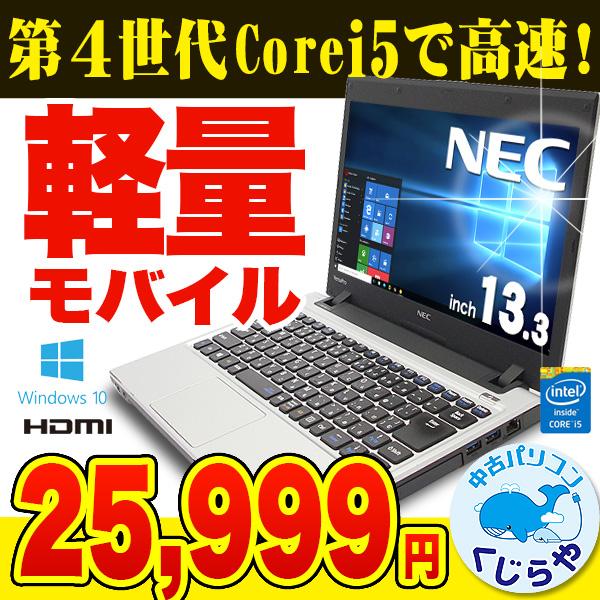 中古ノートパソコン NEC 中古パソコン 第4世代i5 高解像度 VersaPro PC-VK26MC-H Core i5 訳あり 4GBメモリ 12.1インチ Windows10 Office 付き 【中古】