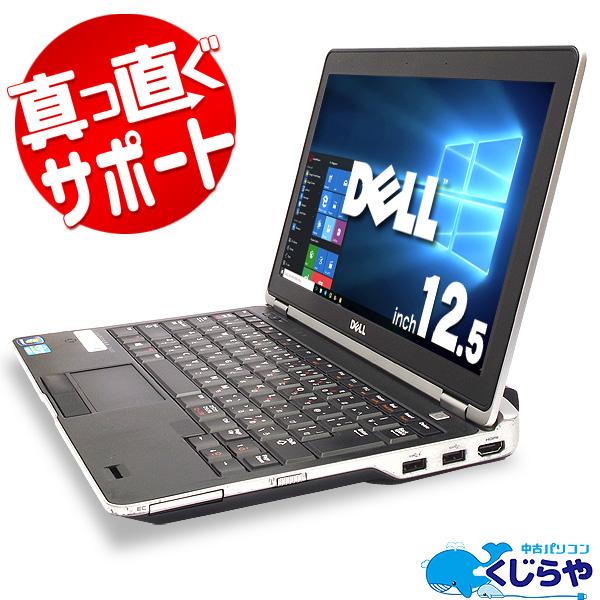 中古ノートパソコン DELL 中古パソコン 大容量バッテリー Latitude E6230 Core i5 訳あり 4GBメモリ 12.5インチ Windows10 Office 付き 【中古】