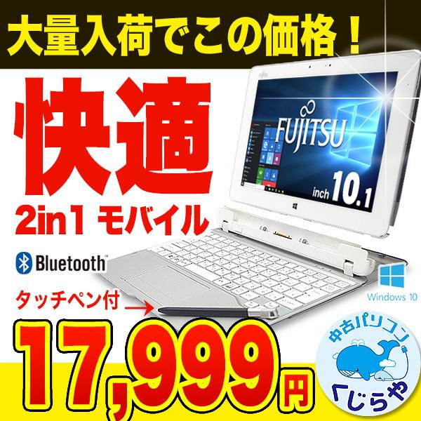 【週替わりセール】 ノートパソコン Office付き 中古 SSD 2in1 キーボード キレイ Windows10 富士通 ARROWS Tab Q584/H Atom 4GBメモリ 10.6型 中古パソコン 中古ノートパソコン