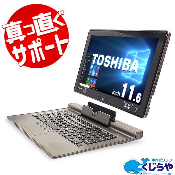 ノートパソコン Office付き 中古 SSD 2in1 タブレット 訳あり Windows10 東芝 dynabook V714/K Core i7 8GBメモリ 11.6型 中古パソコン 中古ノートパソコン