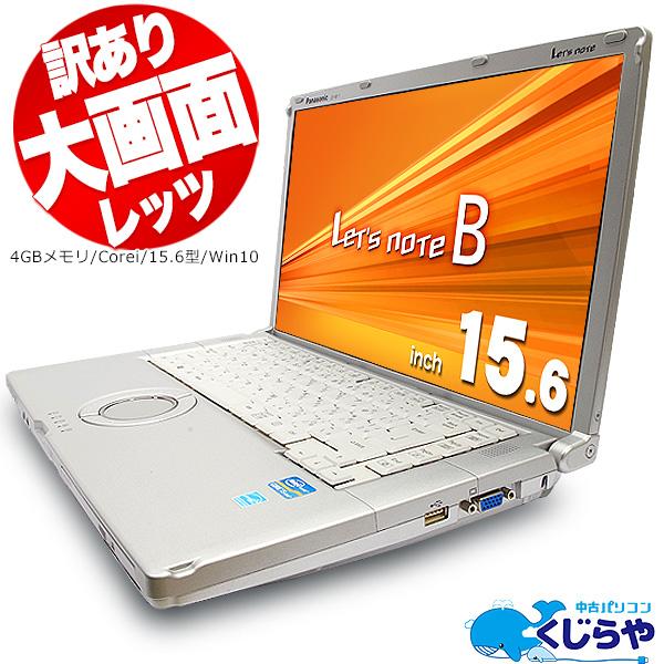 ノートパソコン Office付き 中古 大画面 訳あり Windows10 Panasonic Let'snote CF-B11 Core i3 4GBメモリ 15.6型 中古パソコン 中古ノートパソコン