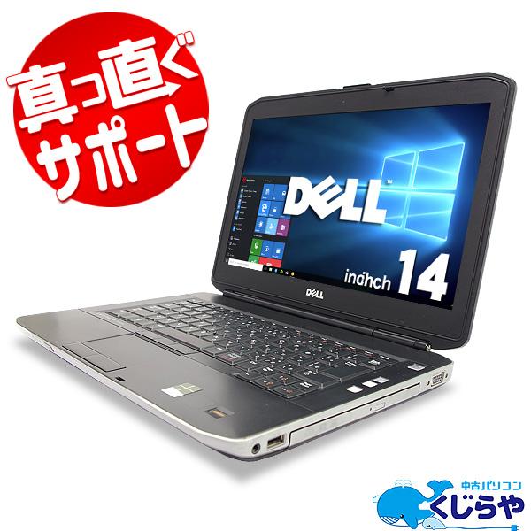 ノートパソコン Office付き 中古 8GB 500GB 高解像度 訳あり Windows10 DELL Latitude E5430 Core i7 8GBメモリ 14型 中古パソコン 中古ノートパソコン