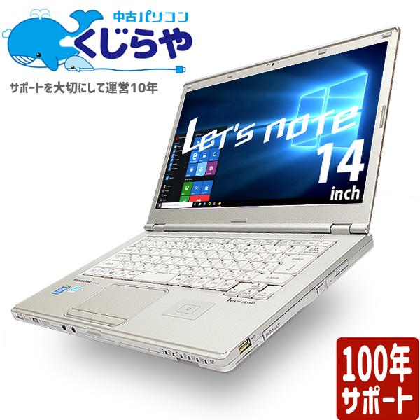 SSD 中古ノートパソコン レッツノート Panasonic 中古パソコン 薄型 Let'snote CF-LX3EDTCS Core i5 訳あり 4GBメモリ 14インチ DVDマルチ Windows10 Office 付き 【中古】