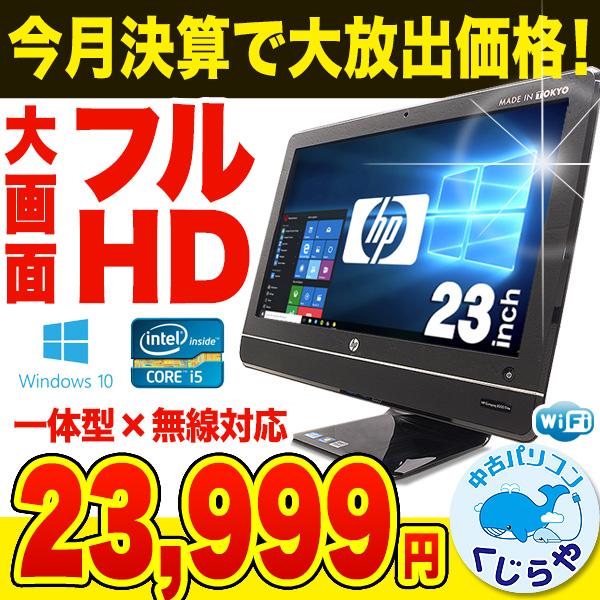 一体型 フルHD 大容量HDD 中古デスクトップパソコン hp 中古パソコン ★週替わりでビックリ価格の商品をご提供!★ 週替わりセール デスクトップパソコン Core i5 4GBメモリ 23インチ Windows10 Office 付き 【中古】