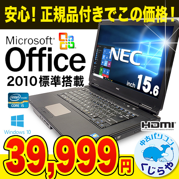 中古ノートパソコン NEC マイクロソフトオフィス付き Ms office2010 VersaPro シリーズ Core i5 4GBメモリ 15.6インチ Windows10 中古パソコン 【中古】