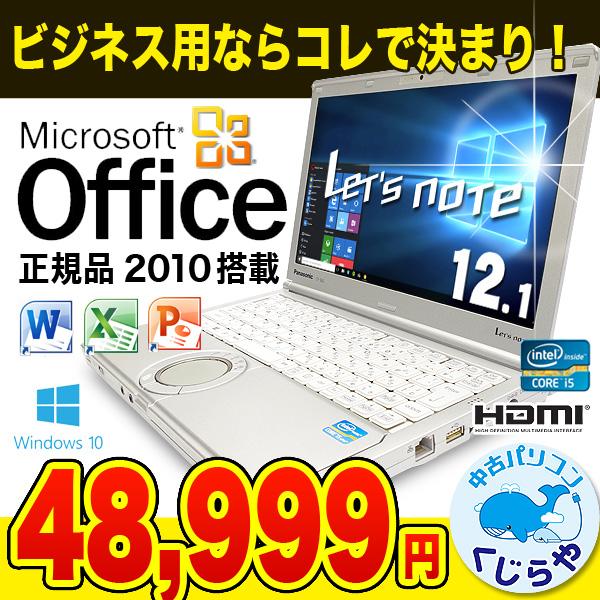 ビジネス用ならコレで決まり! 正規品MS Office付き ノートパソコン 中古 SSD Let'snote CF-SX2 Corei5 4GBメモリ 12.1インチ DVDマルチ Windows10 中古パソコン エクセル パワーポイント 【中古】