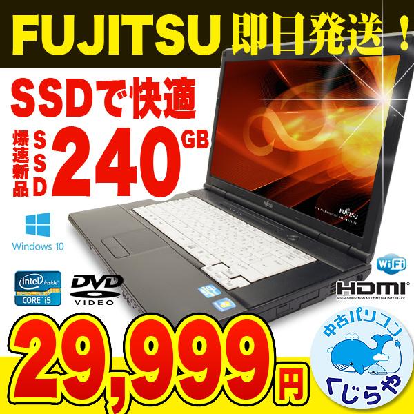 中古ノートパソコン 富士通 中古パソコン LIFEBOOK 新品SSD240GB A561 Core i5 4GBメモリ 15.6インチ Windows10 Office 付き 【中古】