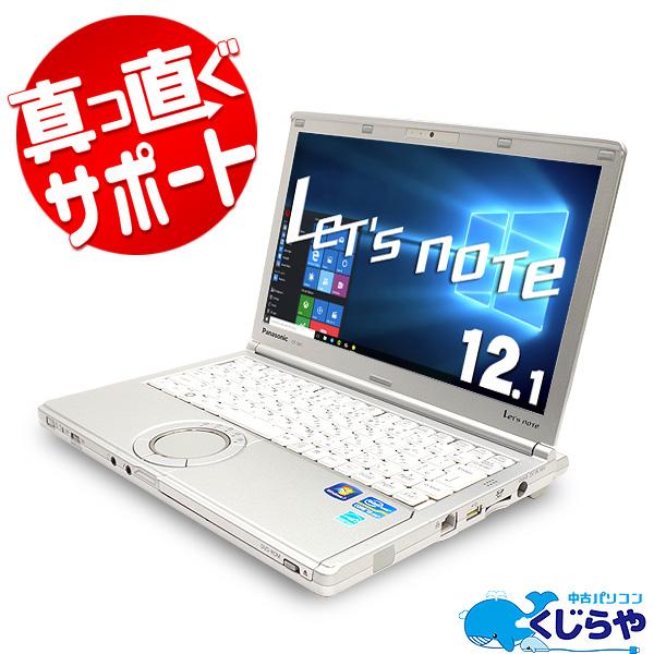 中古ノートパソコン Panasonic 中古パソコン Let'snote CF-SX1 Core i5 訳あり 4GBメモリ 12.1インチ DVDマルチ Windows10 Office 付き 【中古】