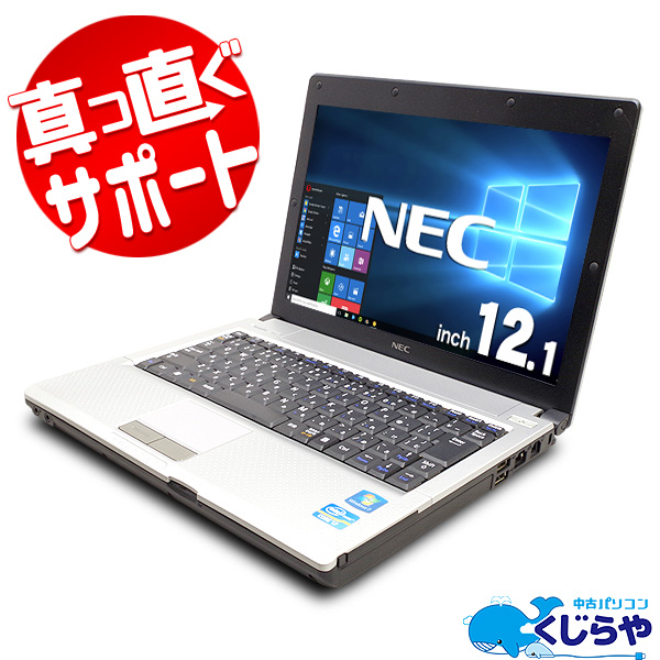 ノートパソコン Office付き 中古 訳あり Windows10 NEC VersaPro PC-VK17HB-D Core i7 3GBメモリ 12.1型 中古パソコン 中古ノートパソコン