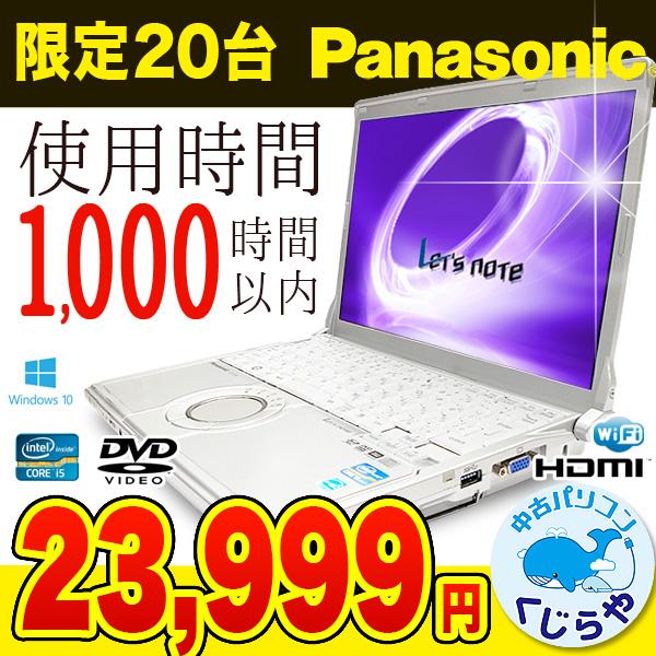 中古ノートパソコン Panasonic 中古パソコン 20台限定 使用1000時間以下 Let'snote CF-S10 Core i5 4GBメモリ 12.1インチ Windows10 Office 付き 【中古】