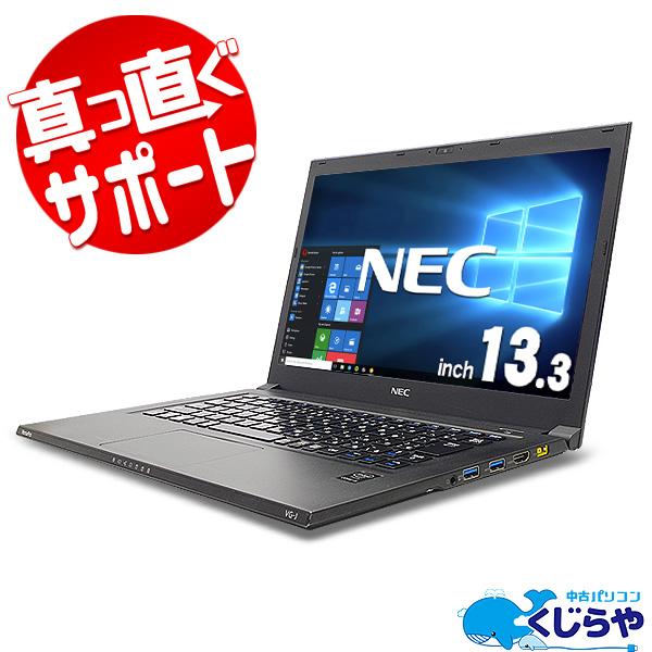 中古ノートパソコン NEC 中古パソコン SSD 2K対応 ウルトラブック VersaPro VJ17T/GS-J Core i5 訳あり 4GBメモリ 13.3インチ Windows10 Office 付き 【中古】