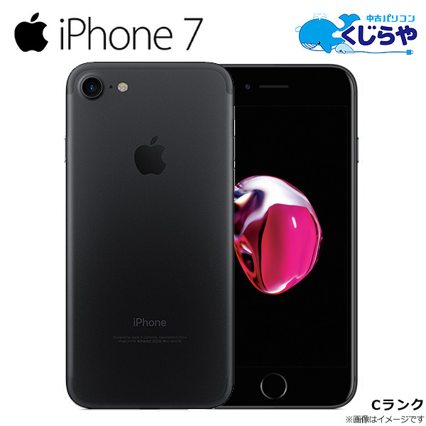iPhone7 中古 32GB Cランク ブラック au A1779 (MNCE2J/A) Apple スマホ 白ロム 本体 送料無料【中古】