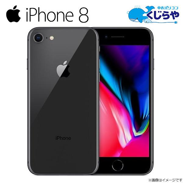 iPhone8 中古 64GB Cランク A1906 MQ782J/A シルバー Apple au スマホ 白ロム 本体 送料無料【中古】