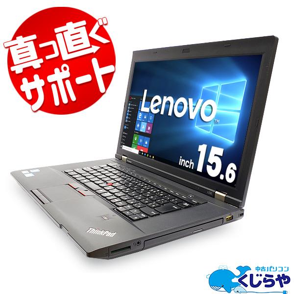 ノートパソコン Office付き高解像度 訳あり Windows10 Lenovo ThinkPad L530 Core i2HD9IWE
