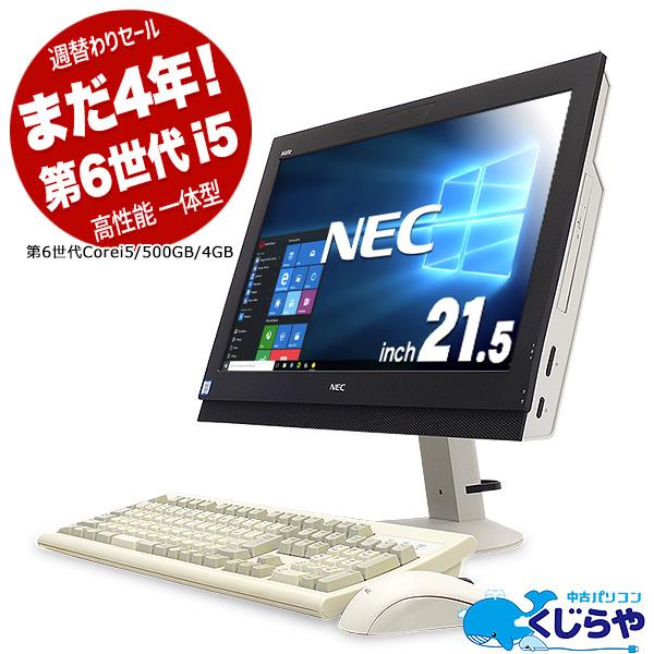 週替わりセール デスクトップパソコン Office付き 中古 一体型 第6世代 フルHD Windows10 NEC Mate PC-MK32MG-P Core i5 4GBメモリ 21.5型 中古パソコン 中古デスクトップパソコン