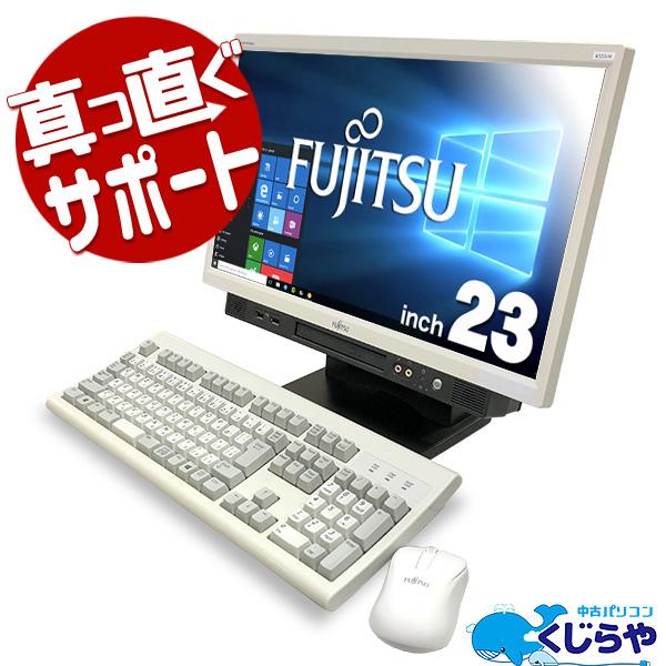デスクトップパソコン Office付き 中古 500GB 一体型 フルHD ホワイト Windows10 富士通 ESPRIMO K555/H Core i5 4GBメモリ 23型 中古パソコン 中古デスクトップパソコン