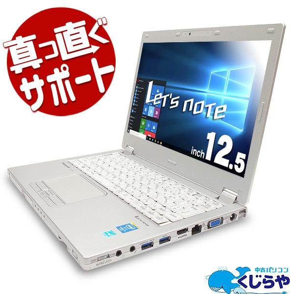 クラシック ノートパソコン  Office付き SSD フルHD 軽量 訳あり Windows10 Panasonic Let&39;snote CF-MX3 Core i5 4GBメモリ 12.5型 パソコン ノートパソコン, Crescent Mirror b2972c14