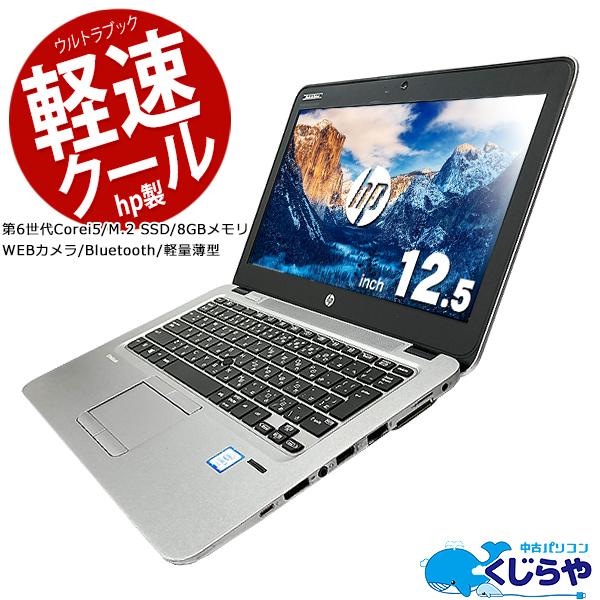 安心No.1! 月間優良ショップ受賞の安心のお店 中古パソコン パソコン 中古PC リフレッシュPC ポイント5倍! 軽くて速くてクール! ノートパソコン 中古 Office付き M.2 SSD 8GB Webカメラ 軽量 薄型 Windows10 HP EliteBook 820 G3 Core i5 8GBメモリ 12.5型 中古パソコン 中古ノートパソコン