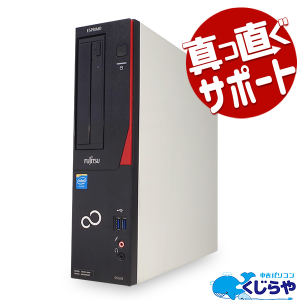 中古パソコンなら安心No.1! 公式優良店! 中古パソコン 中古 パソコン 中古PC リフレッシュPC ポイント2倍! デスクトップパソコン 中古 Office付き 8GB DVDマルチ 訳あり Windows10 富士通 ESPRIMO D552/K Celeron 8GBメモリ 中古パソコン 中古デスクトップパソコン