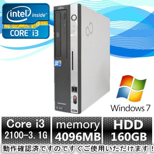 中古パソコン!中古パソコン デスクトップ Windows 7 富士通 D581/C Core i3 2100 3.1G/4G/160GB/DVD-ROM【中古】【中古パソコン】【中古デスクトップパソコン】【中古PC】【即納】【在庫処分】【安心保証】