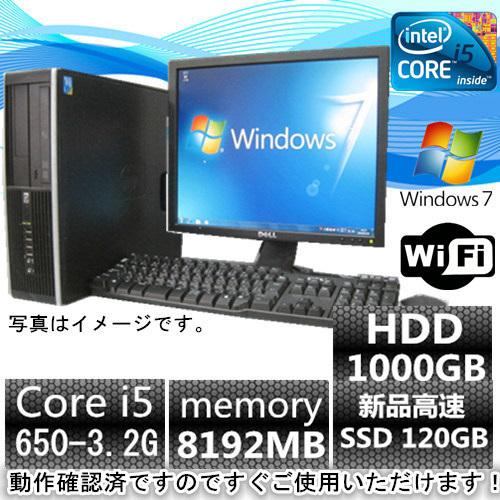 中古パソコン デスクトップ Windows 7【無線付】【Office+22型液晶セット】【Windows 7 Pro 64bit搭載】HP 8100 Elite SF Core i5 650 3.2G/8G/SSD120GB+SATA1TB/DVD-ROM【中古】【中古パソコン】【中古デスクトップパソコン】【中古PC】【安心保証】