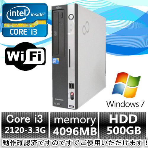 中古パソコン デスクトップ Windows7【Windows 7搭載】【Office2012付】富士通 D551/D Core i3 2120 3.3G/4G/500GB/DVDスーパーマルチドライブ【中古】【中古パソコン】【中古デスクトップパソコン】【中古PC】【安心保証】