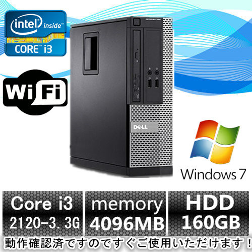 中古パソコン デスクトップ Windows 7【無線有】DELL Optiplex 790 Core i3 第二世代 2100 3.1G/4G/160GB/DVD-ROM【中古】【中古パソコン】【中古デスクトップパソコン】【中古PC】【安心保証】