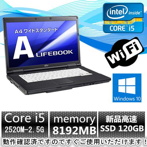 中古パソコン ノートパソコン Windows10【Office2013付】【無線WIFI有】【HDMI端子搭載】富士通 LIFEBOOK A561/D Core i5 2520M 2.5G/メモリ8GB/新品SSD 120GB/DVD-ROM/15型ワイド大画面