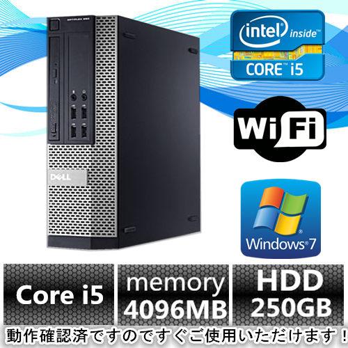 中古パソコン デスクトップ Windows 7【Office2013付】【無線WIFI有】【Windows 7 Pro 64Bit搭載】DELL Optiplex 990 or 790 Core i5 2400 3.1G/4G/250GB/DVD-ROM