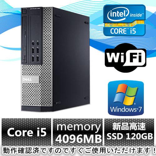 中古パソコン デスクトップ Windows 7【Office2013付】【無線WIFI有】【Windows 7 Pro 64Bit搭載】DELL Optiplex 790 Core i5 2400 3.1G/4G/新品SSD 120GB/DVD-ROM