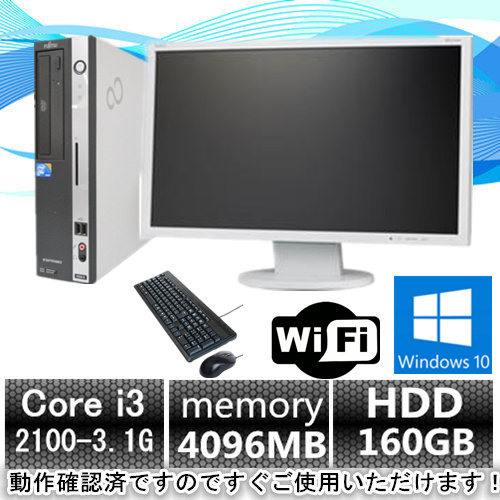 【Windows 10搭載】【Office付】【22型大画面液晶セット】富士通 D581 Core i3 第2世代CPU 2100 3.1G/4G/160GB/DVD-ROM♪【中古】【中古パソコン】【中古デスクトップパソコン】【中古PC】【在庫処分】【安心保証】【即納】