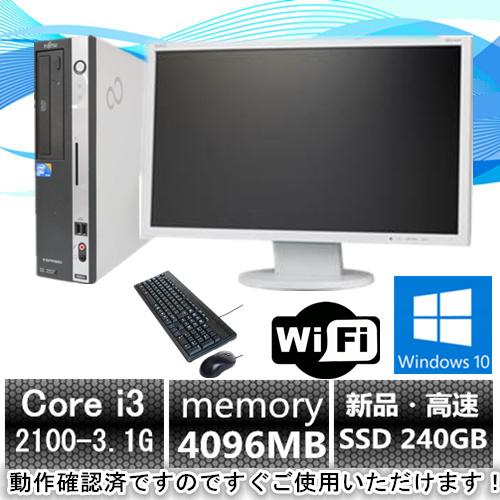 【Windows 10搭載】【Office付】【22型大画面液晶セット】富士通 D581 Core i3 第2世代CPU 2100 3.1G/4G/新品SSD 240GB/DVD-ROM♪【中古】【中古パソコン】【中古デスクトップパソコン】【中古PC】【在庫処分】【安心保証】【即納】
