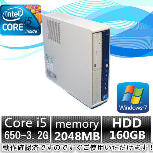 中古パソコン Windows7【訳有】【Windows 7 Pro 64bit搭載】NEC MB-A Core i5 650 3.2G/2G/160GB/DVD-ROM【EC】【DP1657-706】