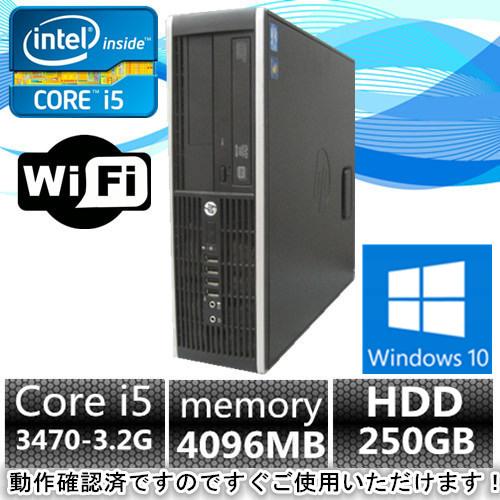 中古パソコン デスクトップ Windows 10【無線LAN付】【Office2013付】HP Compaq Elite 8300 or Pro 6300 Core i5第3世代 3470 3.2G/メモリ4GB/HDD 250GB/DVD-ROM【中古 USED】【中古パソコン】【中古PC】【即納】【安心保証】