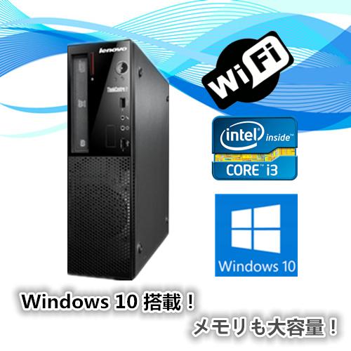 中古パソコン デスクトップ Windows 10【Office2013付】【無線WIFI有】【Windows 10 Home 64Bit搭載】LENOVO ThinkCentre Edge 72 Core i3 3220 3.3G/4G/250GB/DVDスーパーマルチドライブ
